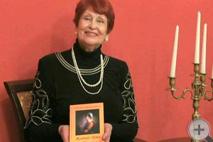 Презентация книги Е.С.Шишовой-Горской «Жемчуг души преображенной»