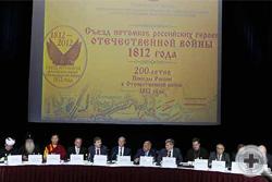 Первый Международный съезд потомков участников отечественной войны 1812 г.