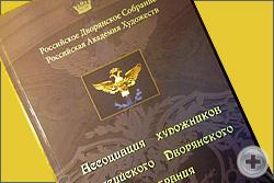 Презентация юбилейного каталога Ассоциации художников РДС