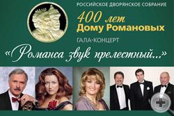 Афиша концерта в честь 400-летия 04.06.2013