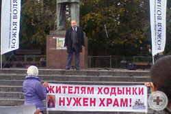А.Ю.Королев-Перелешин выступает на православном митинге