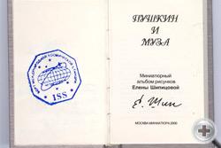 Титульный лист миниатюрного художественного альбома Е.Шипицовой «Пушкин и Муза» с оттиском штемпеля МКС и автографом автора