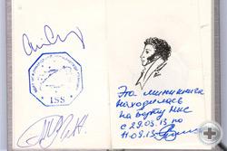 Страница альбома Е.Шипицовой со штемпелем МКС и автографами космонавтов