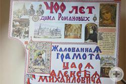 Плакат школьницы Ксении Легковой