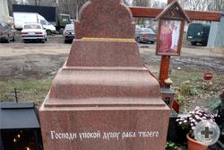 Могила бывшего духовника воронежских монархистов протоиерея Владимира Кириллова