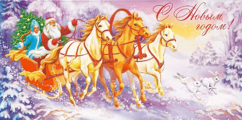 С НАСТУПАЮЩИМ РАДОСТНЫМ ПРАЗДНИКОМ РОЖДЕСТВА ХРИСТОВА И НОВЫМ 2014 ГОДОМ!
