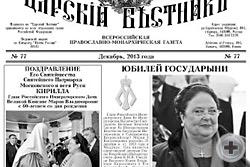 Газета «Царский Вестник» декабрь 2013г.