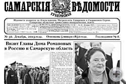 «Самарские губернские ведомости» дек. 2013г.