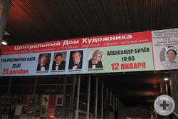 Баннер с рекламой концерта в честь Юбилея Главы Российского Императорского Дома