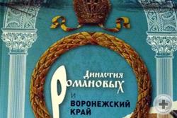 Династия Романовых и Воронежский край