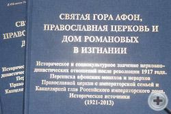 Презентация документального трехтомника <br /> «Святая Гора Афон, Православная Церковь и Дом Романовых в изгнании»