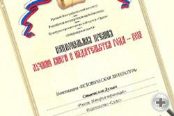 Книга C.В.Думина «История коронаций» удостоена престижной Национальной премии