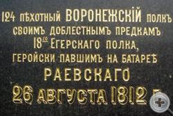 Мемориальная доска на обелиске