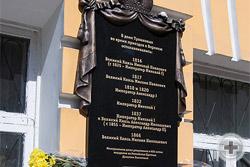 Романовская доска в Воронеже - подлинное произведение искусства