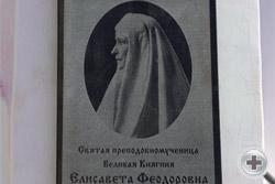 Мемориальная доска по случаю 100-летнего юбилея прибытия святой