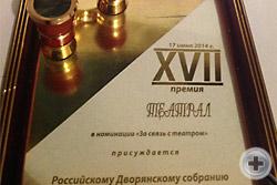 Диплом премии, вручённый Российскому Дворянскому Собранию