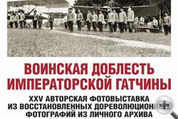 Афиша фотовыставки «Воинская доблесть Императорской Гатчины»