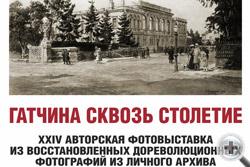 Афиша фотовыставки «Гатчина сквозь столетие» к 218-летию г.Гатчины
