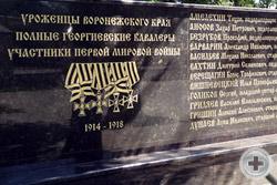 Мемориальный пилон Георгиевских кавалеров на Терновом кладбище