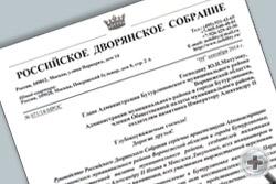 Приветствие руководителей Российского Дворянского Собрания