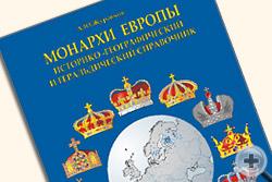«МОНАРХИ ЕВРОПЫ. Историко-географический и геральдический справочник»