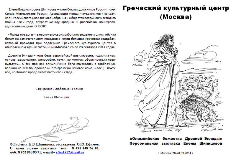 Обложка книги «Мифы и легенды Древней Греции: Сотворение мира. Титаномахия. Олимпийские боги»