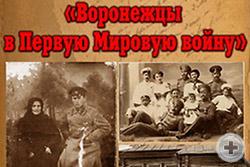 Афиша фотовыставки в Нововоронеже
