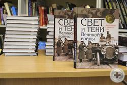 Книги Фонда исторической перспективы в дар библиотеке