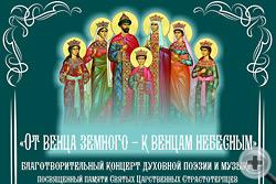 Благотворительный концерт духовной поэзии и музыки в память святых Царственных страстотерпцев «От венца земного – к венцам небесным»