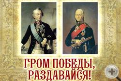 «Гром победы, раздавайся!» ХI Международные Дворянские чтения в Краснодаре (Екатеринодаре)