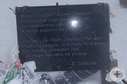 На вершине Эльбруса