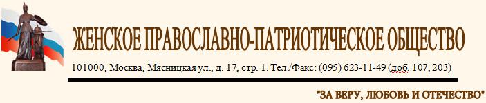 Женское православно-патриотическое общество