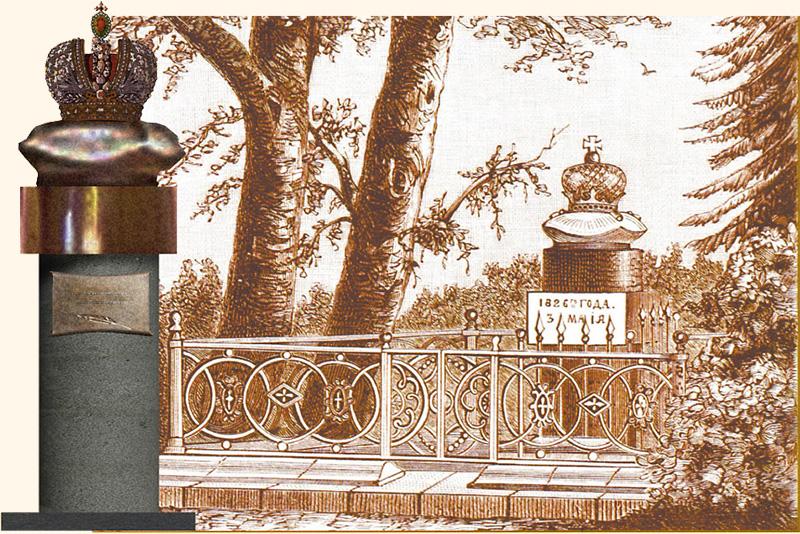 Памятник, который был установлен Императрице Елизавете Алексеевне в Белёве