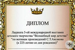 Образец диплома лауреата выставки