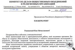 Поздравительный адрес от Комитета Государственной Думы
