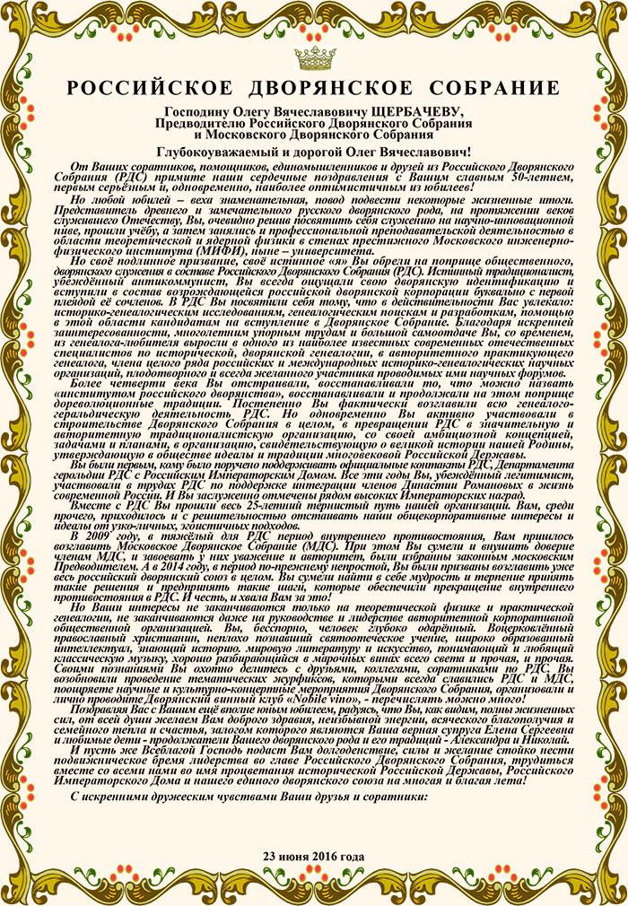 Поздравительный адрес О.В.Щербачеву от руководства РДС