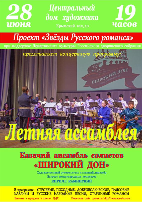 Афиша концерта Казачьего ансамбля солистов «Широкий Дон» 28.06.2016