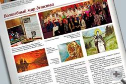 """Журнал """"ИСКУССТВО для всех"""" №1/2014"""