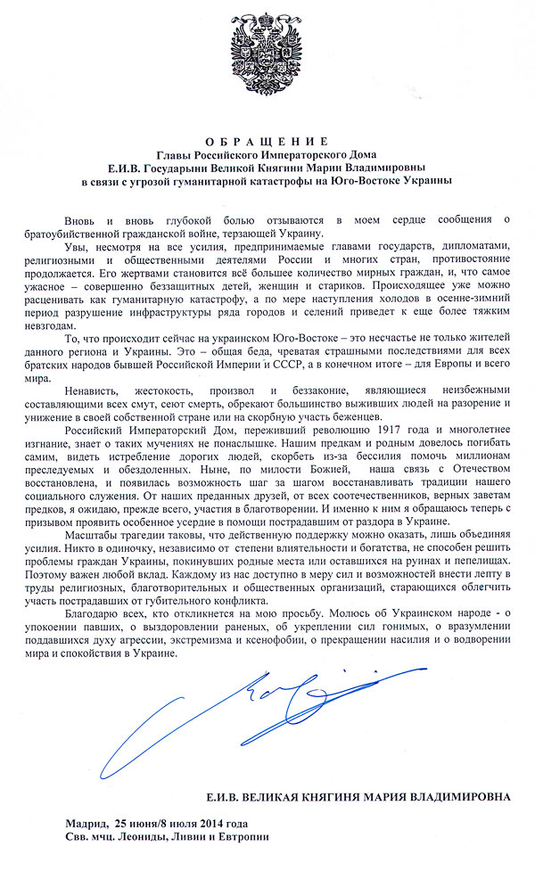 Обращение Главы Дома Романовых в связи с угрозой гуманитарной катастрофы на Юго-Востоке Украины