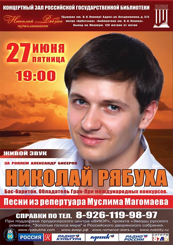 Николай Рябуха – Песни из репертуара Муслима Магомаева