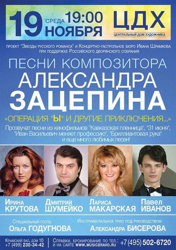 Концерт песен композитора Александра Зацепина «Операция Ы и другие приключения…»
