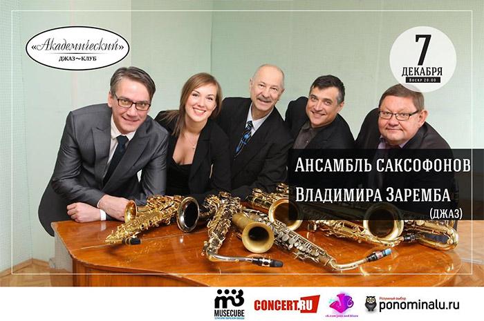 Концерт 7 декабря 2014 года «THE MOSCOW SAX QUINTET» в Джаз-клубе