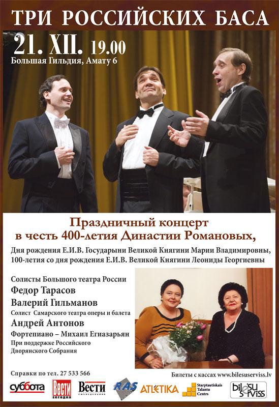 «Три Российских Баса» в Риге. Праздничный концерт в честь 400-летия Династии Романовых