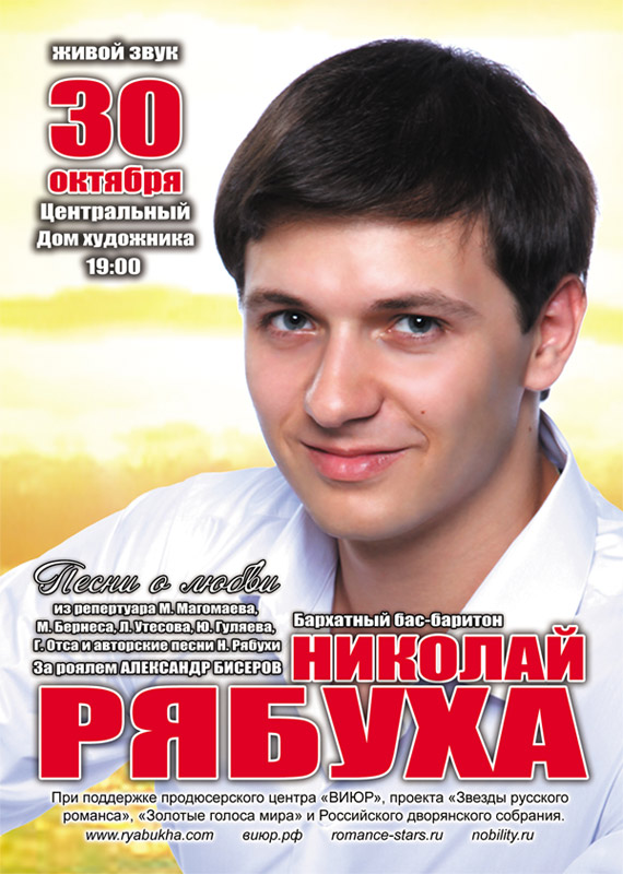 Концерт Николая Рябухи в Центральном Доме Художника