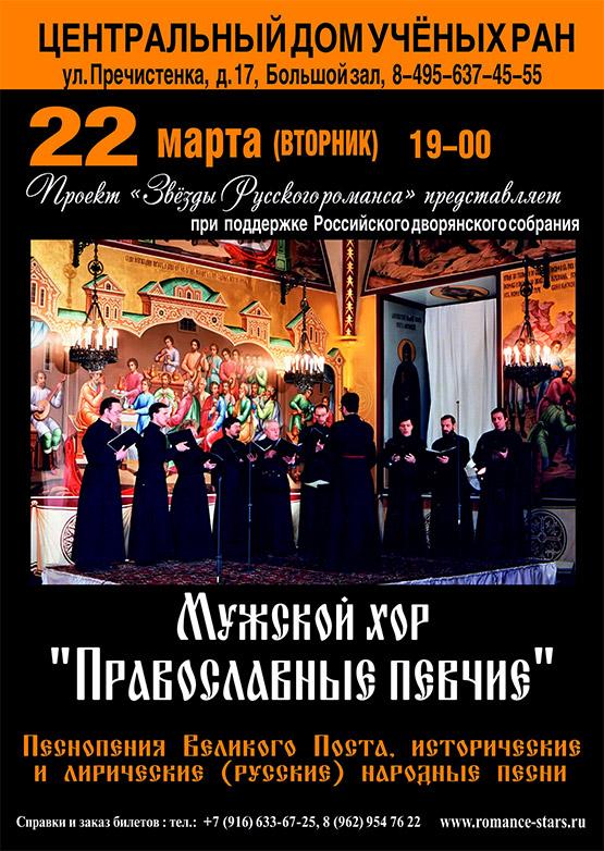 Мужской хор «Православные певчие». В программе песнопения Великого Поста
