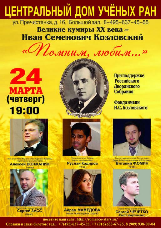 «Парад теноров», концерт посвященный И.С.Козловскому