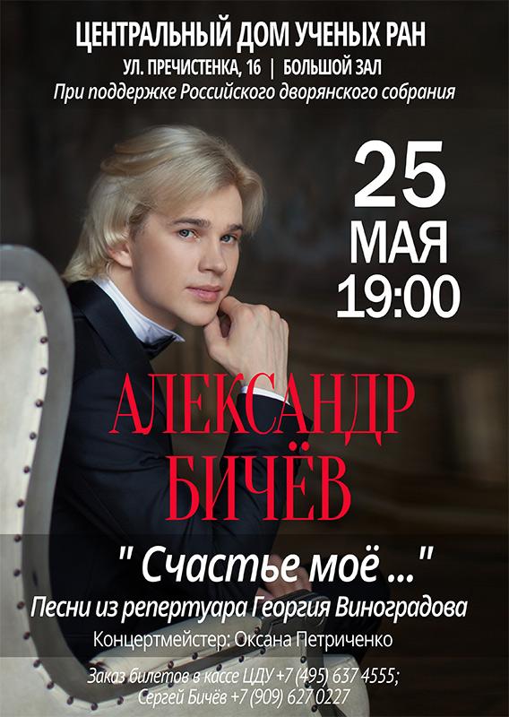 Александр Бичёв в Центральном Доме Учёных РАН