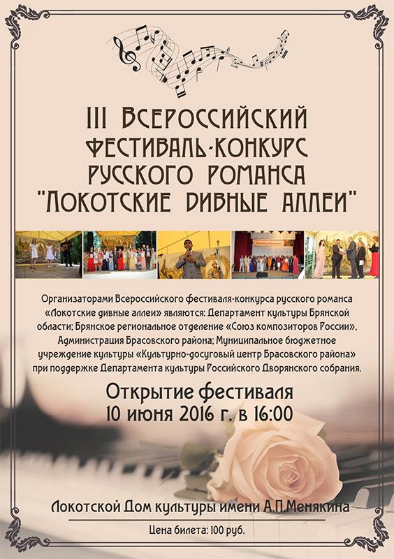 Межрегиональный фестиваль-конкурс русского романса «Локотские дивные аллеи»
