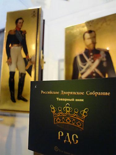 Подарочный Фонд Российского Дворянского Собрания