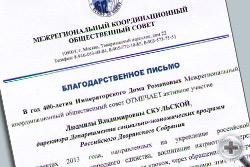 Благодарственное письмо Скульской Людмиле Владимировне